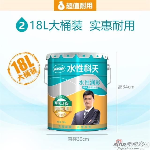 水性润彩环保内墙乳胶漆-18L-1