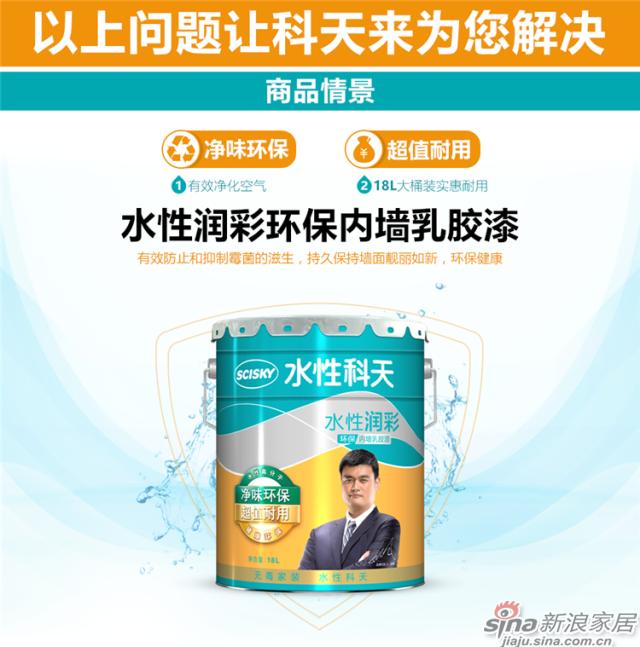 水性润彩环保内墙乳胶漆-18L-7