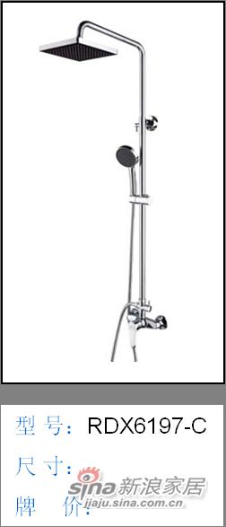 劳达斯淋浴柱RDX6197-C-0