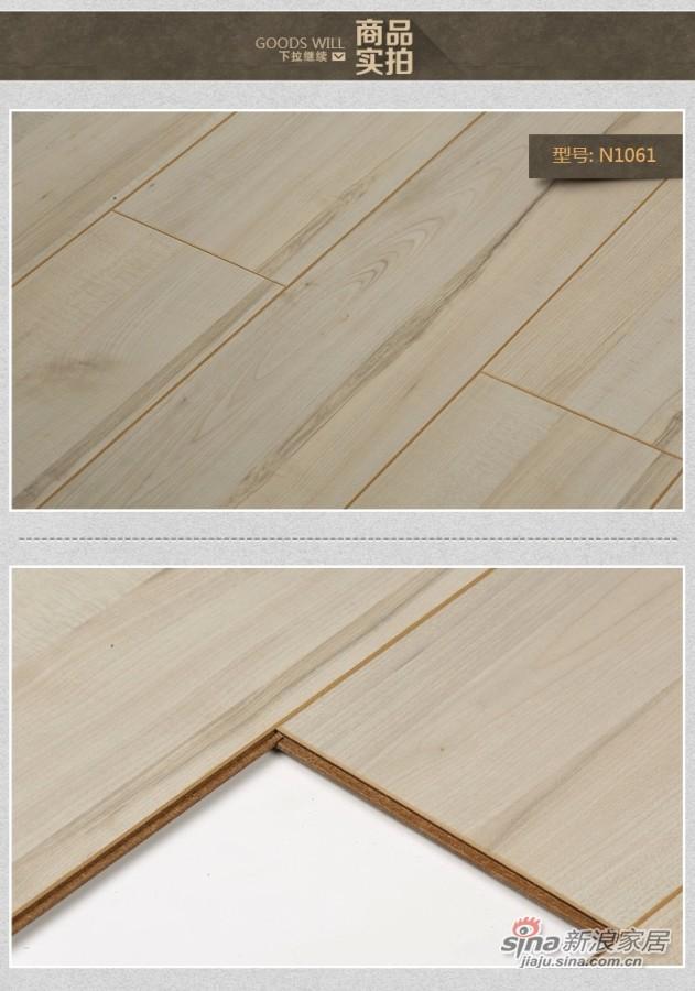 世友强化复合木地板-2