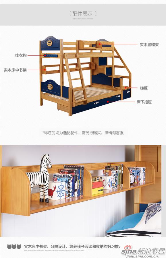 喜梦宝(X.M.B) 子母床 松木上下床-5
