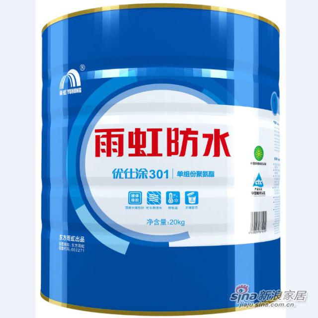 优仕涂301单组份聚氨酯防水涂料