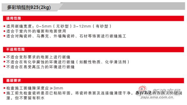 多彩填缝剂925 (2kg)-1