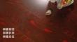 新象强化地板N64红调