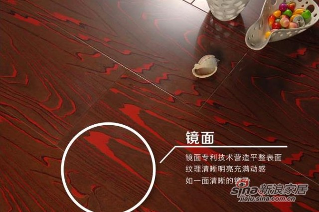 新象强化地板N64红调-1