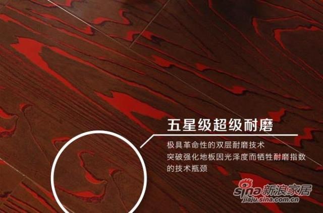 新象强化地板N64红调-2