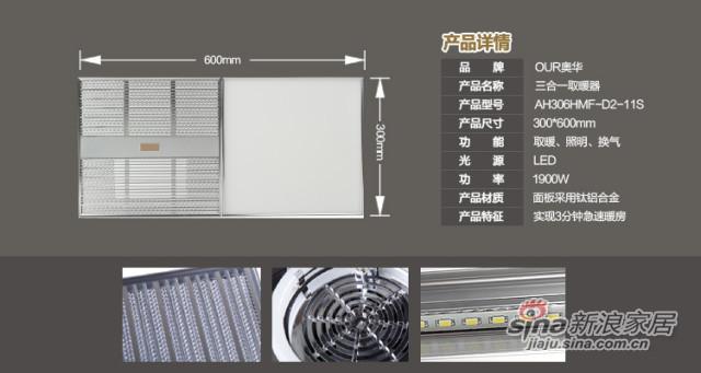 LED三合一取暖器-0