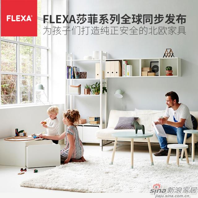 芙莱莎FLEXA莎菲组合架陈列实木书架