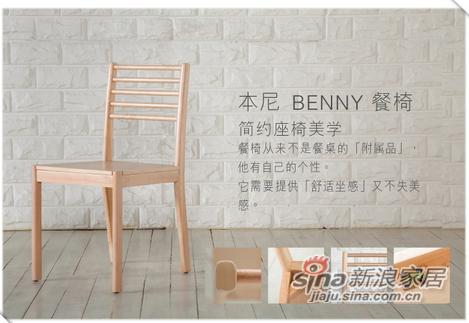 皇朝家私实木餐桌椅