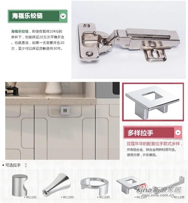 志邦橱柜豆蔻年华-3