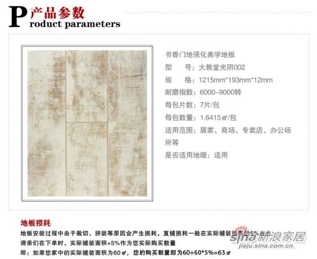 书香门地强化美学地板 大教堂光阴002-2