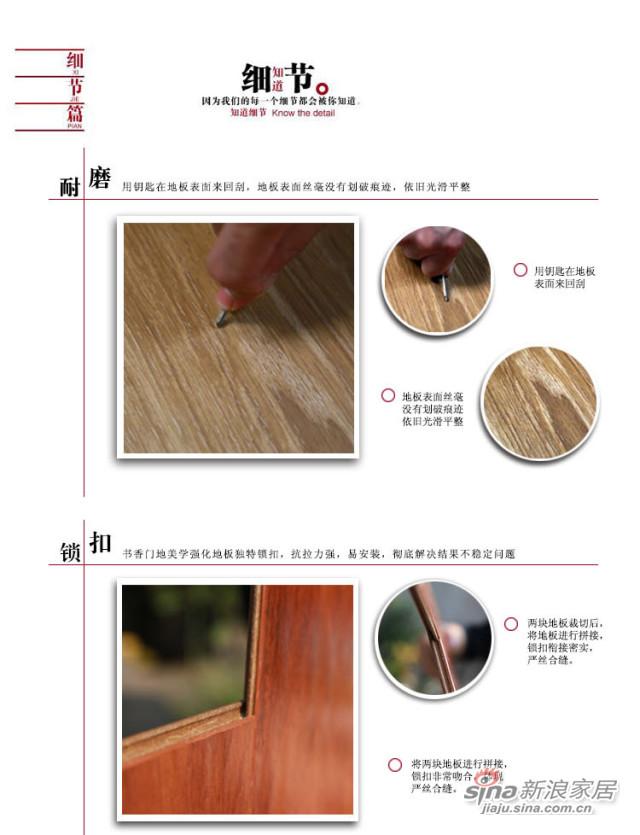 书香门地强化美学地板 大教堂光阴002-3