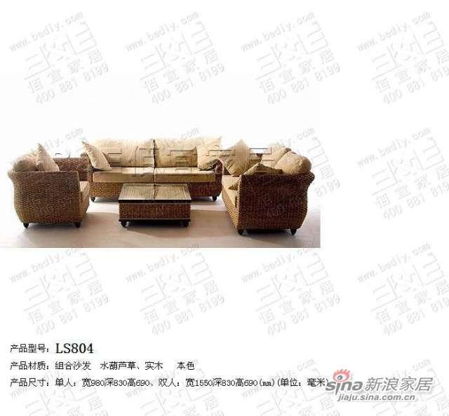 B&E佰宜家居 田园风格环保藤艺家具组合沙发-1