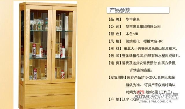 华丰TD203储物装饰收纳柜-1
