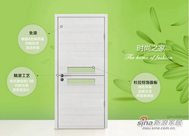 日上木门 绿色生态门