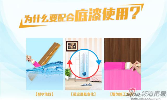 水性润莹木器二合一白漆-16