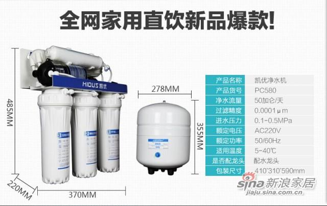 凯优(hious)PC580家用净水器厨房直饮净水机五级纯水机ro反渗透