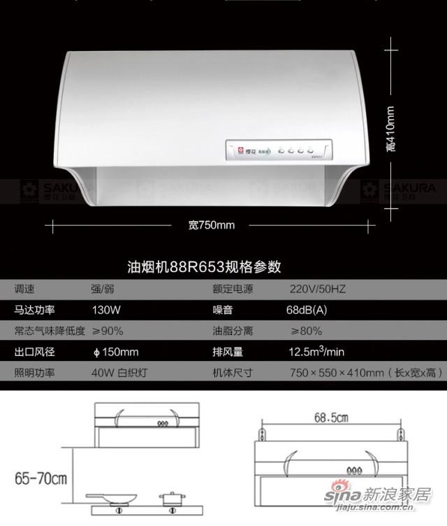 Sakura/樱花中式抽油烟机88R653-4