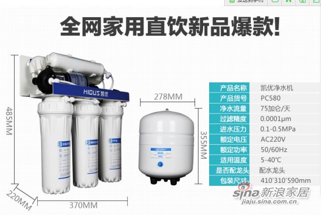 凯优陶氏膜PC580A净水器家用直饮纯水机ro反渗透净水机厨房水过滤