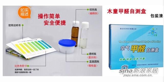 木童甲醛检测盒-0