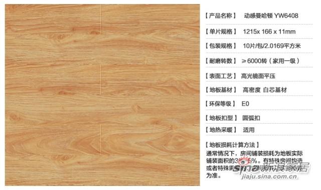扬子地板 强化复合地板-3