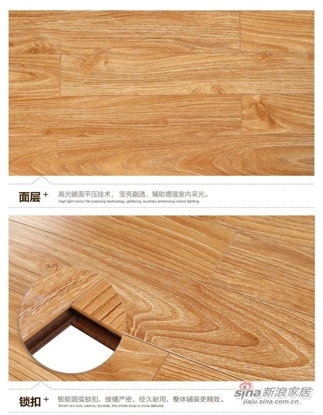 扬子地板 强化复合地板-4