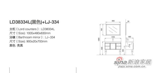 浴室柜LD38334L-1