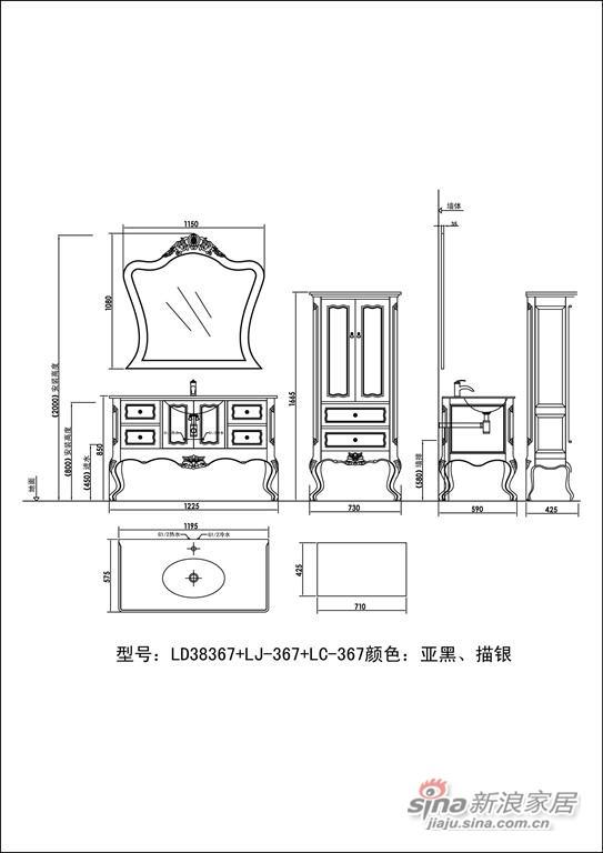 浴室柜LD38367C-1