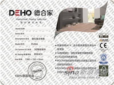 德合家ROOMS 强化地板R1228-0
