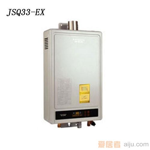 史密斯-快速强排燃气热水器JSQ33-EX(555*350*132MM)