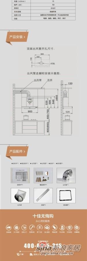 Fotile/方太EM25E HC21BE 云魔方欧式抽油烟机燃气灶烟灶-2