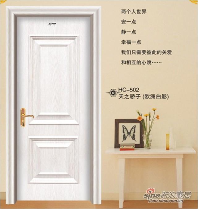 恒成家居至尊系列HC-502