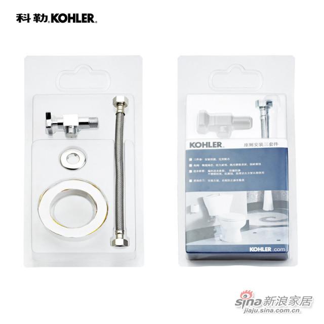 科勒Kohler坐便器安装三件套-1