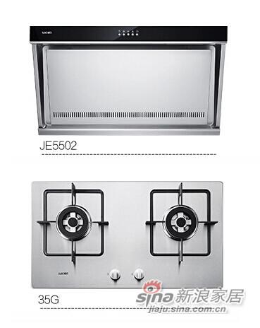 帅康JE5502+35G 抽油烟机灶具套装-0