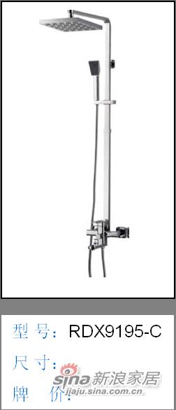 劳达斯淋浴柱RDX9195-C-0