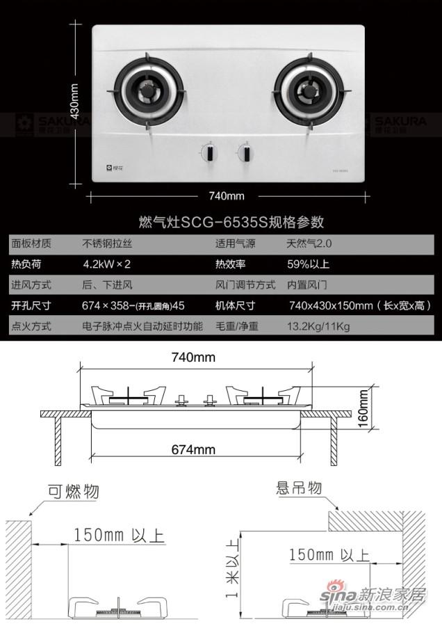 樱花正品不锈钢嵌入式燃气灶全能焰-4