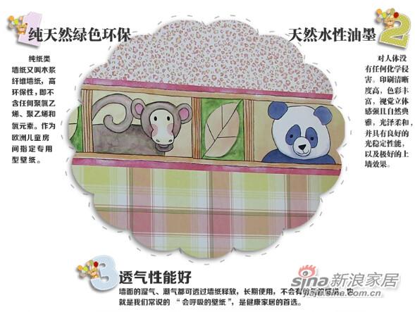 格莱美墙纸美国进口小动物儿童房纯纸壁纸-1