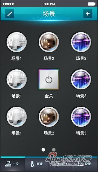 鸿雁照明-元素系列LED智能吸顶灯-3