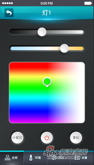 鸿雁照明-元素系列LED智能吸顶灯-5