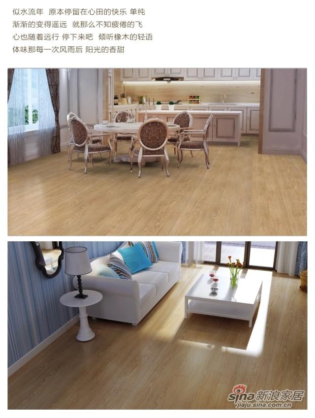 扬子地板复合地板8mm环保木地板-1