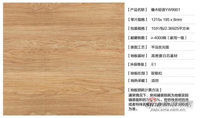 扬子地板复合地板8mm环保木地板-3