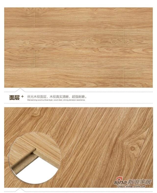 扬子地板复合地板8mm环保木地板-4