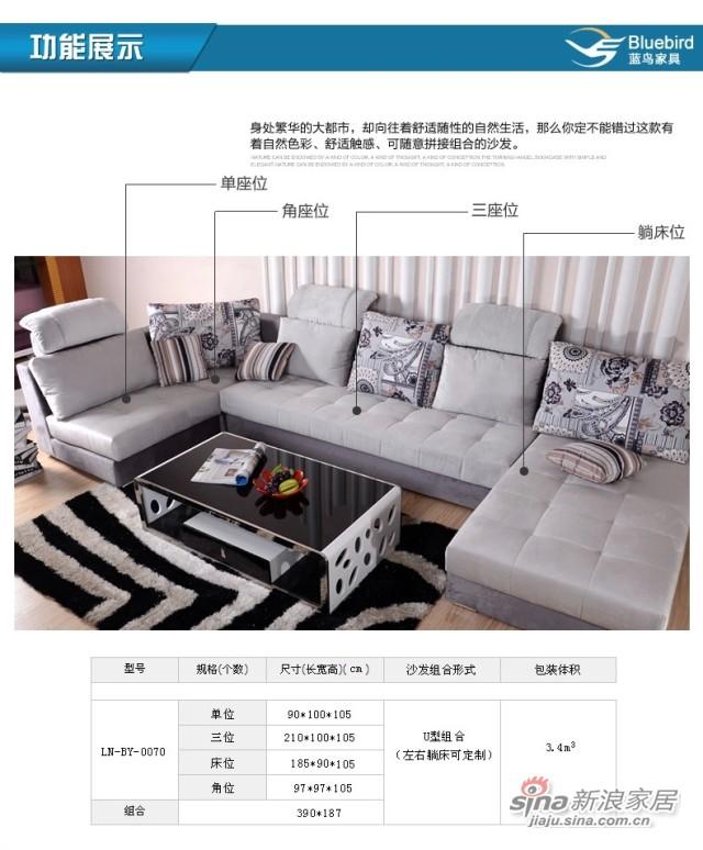蓝鸟家具 布艺沙发 可拆洗沙发 简约现代可定制LN-BY-0070-5