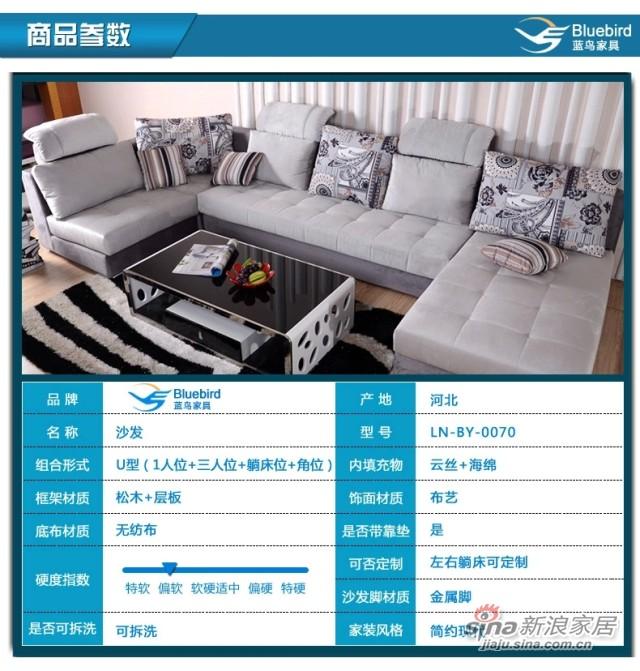 蓝鸟家具 布艺沙发 可拆洗沙发 简约现代可定制LN-BY-0070-6