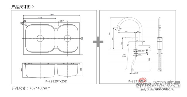 科勒Kohler 304丽笙双水槽厨盆含龙头-3