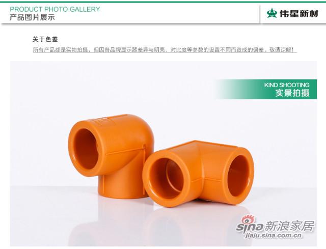 PPR冷热水管配件 -1