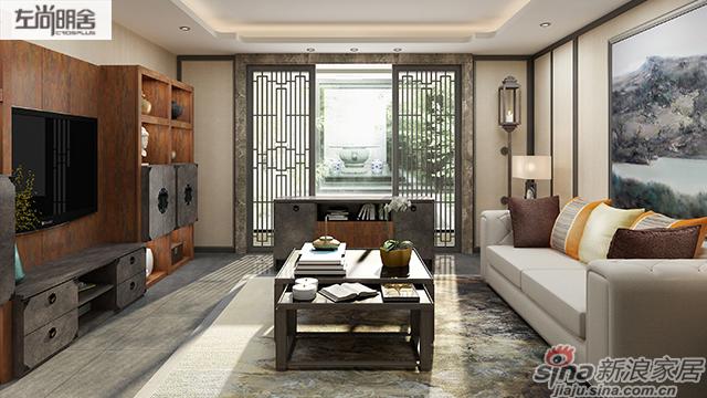 左尚明舍新中式客厅-1