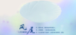 雪莱特阳台 ―吸顶灯―凤尾