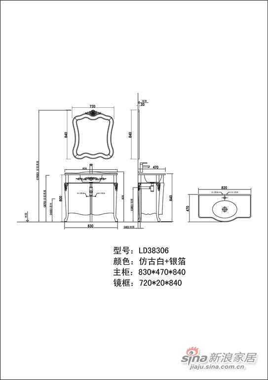 浴室柜LD38306-1
