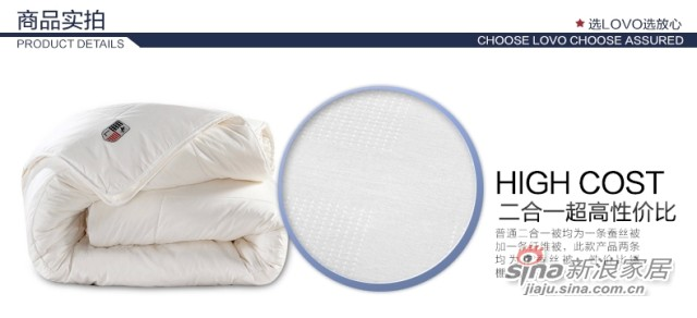 lovo罗莱家纺出品床上用品蚕丝被芯冬被加厚子母被子-3